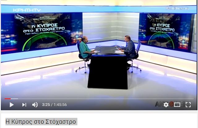 Θερμή παράκληση προς όλους του Έλληνες πατριώτες – Δείτε αυτήν την εκπομπή για το Κυπριακό από την αρχή μέχρι το τέλος