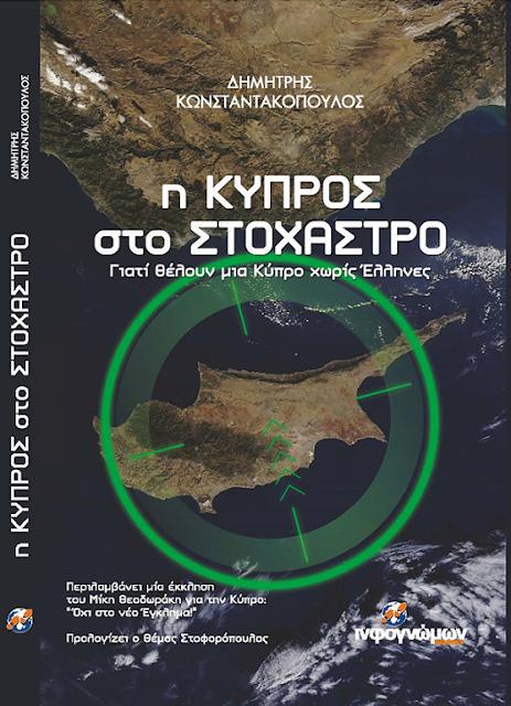 Δεν είναι ο καύσωνας και τα σκουπίδια το θέμα, αλλά η επιχειρούμενη ΔΟΛΟΦΟΝΙΑ της Κύπρου – Ακούστε τον Δ. Κωνσταντακόπουλο στον REAL FM