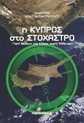 Προσυπογράφουμε το βιβλίο μάχης του Κωνσταντακόπουλου