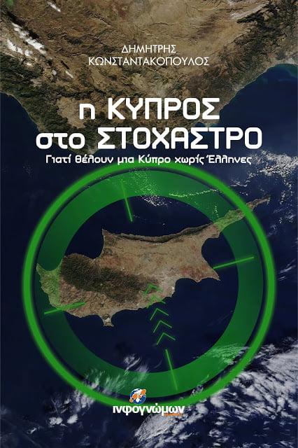 """Πού μπορείτε να βρείτε το βιβλίο του Δ. Κωνσταντακόπουλου """"Η Κύπρος στο Στόχαστρο"""" στην Κύπρο – Τα πιο κεντρικά βιβλιοπωλεία"""