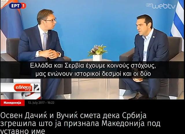 Σκόπια: «Και ο Βούτσιτς δήλωσε ότι η Σερβία έκανε λάθος που αναγνώρισε τα Σκόπια με το συνταγματικό όνομα»