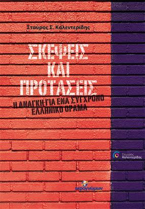 Η Ελλάδα έχει ανάγκη από ένα σύγχρονο Ελληνικό όραμα – Ο Σταύρος Καλεντερίδης καταθέτει τη δική του άποψη και πρόταση γι' αυτό