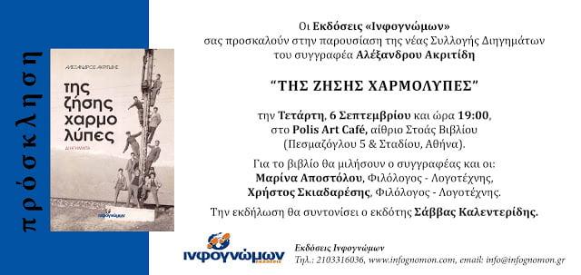 Οι Εκδόσεις «Ινφογνώμων» παρουσιάζουν τη Συλλογή Διηγημάτων του συγγραφέα Αλέξανδρου Ακριτίδη – Σας περιμένουμε αύριο στο Polis Art Café