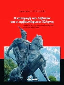 "Best seller το βιβλίο ""H καταγωγή των Αλβανών και οι Αρβανιτόφωνοι Έλληνες"" – Συμβολή στο ζήτημα της Εθνογένεσης των Αλβανών"