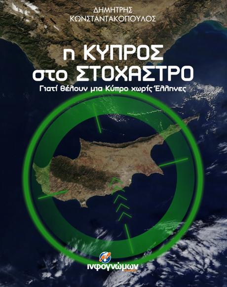 """Αν χαθεί η Κύπρος, θα χαθεί κι η Ελλάδα – Αξίζει να διαβαστεί: """"Η Κύπρος στο Στόχαστρο"""""""