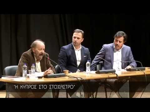 """Δείτε το βίντεο της παρουσίασης του βιβλίου """"Η Κύπρος στο Στόχαστρο"""" στην Καλαμάτα"""