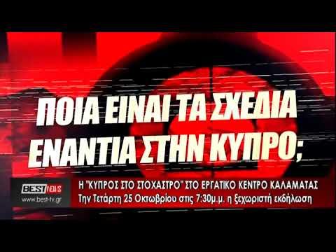 """Στην Μεσσηνία, στην Καλαμάτα, τη γη των εθνικών αγώνων η παρουσίαση του βιβλίου του Δ. Κωνσταντακόπουλου """"Η Κύπρος στο Στόχαστρο"""""""