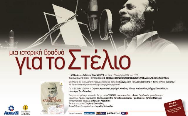 Μια ιστορική βραδυά-αφιέρωμα στον Στέλιο Καζαντζίδη – Θέατρο Παλλάς, 12 Δεκεμβρίου 2017