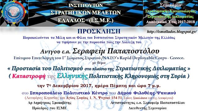 Διάλεξη με θέμα: Η Καταστροφή της Ελληνικής Πολιτιστικής Κληρονομιάς στη Συρία