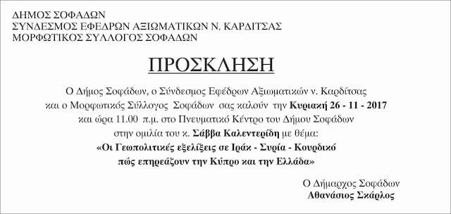 Εκδήλωση για τα γεωπολιτικά και τις επιπτώσεις σε Κύπρο και Ελλάδα στο Δήμο Σοφάδων – Ομιλητής Σάββας Καλεντερίδης