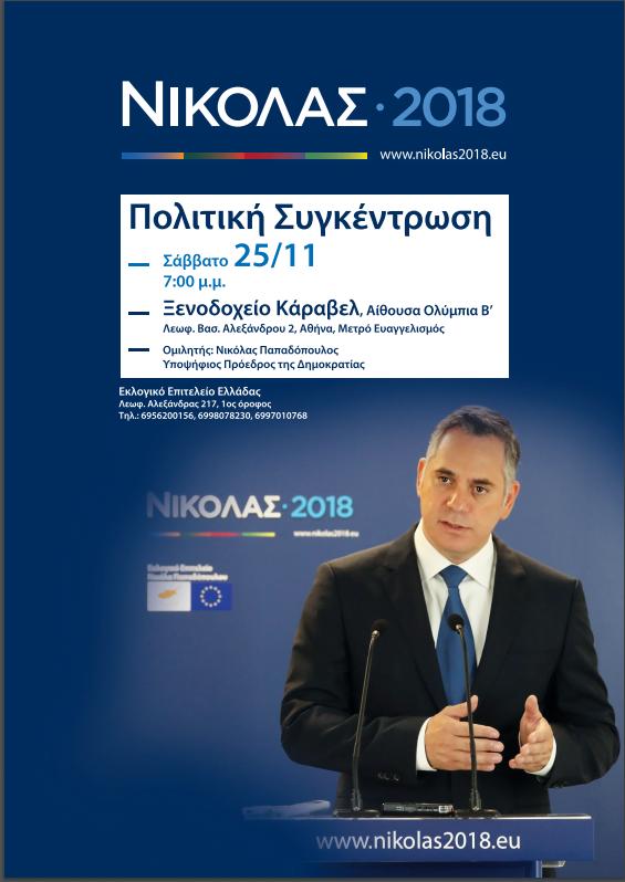 Πρόσκληση στην ομιλία του υπ. Προέδρου της Κύπρου, Νικόλα Παπαδόπουλου στην Αθήνα, τις 25 Νομεβρίου