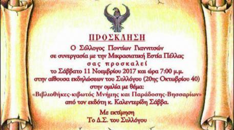 Ομιλία στα Γιαννιτσά με θέμα «Βιβλιοθήκες – Κιβωτός μνήμης και παράδοσης – Βησσαρίων»