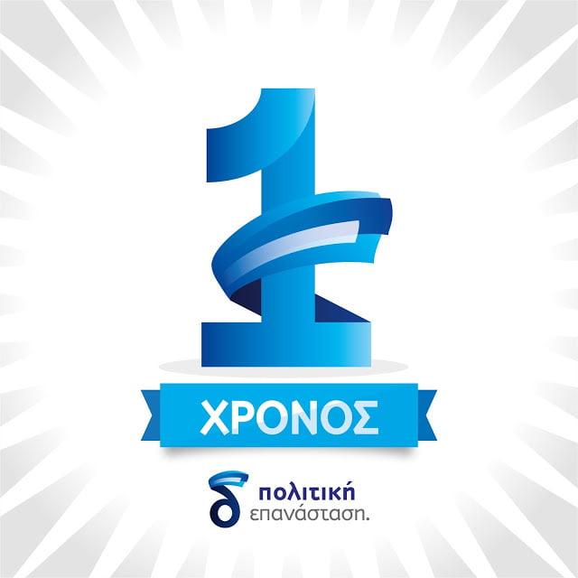 Ένας χρόνος δέλτα – Επετειακή εκδήλωση στην Αθήνα, τις 27 Νοεμβρίου 2017
