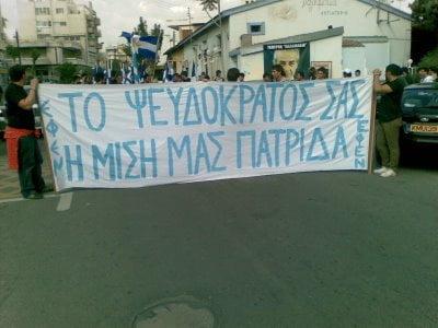 Παγκύπρια Ενιαία Οργάνωση Φοιτητών: Εκδήλωση διαμαρτυρίας για το ψευδοκράτος στη Θεσσαλονίκη