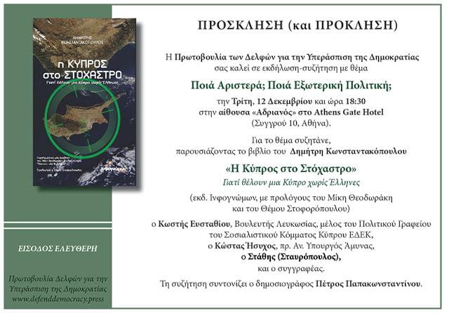 Πρόσκληση, πρόκληση για συζήτηση… Αριστερά και εξωτερική πολιτική, Τρίτη, 12 Δεκεμβρίου
