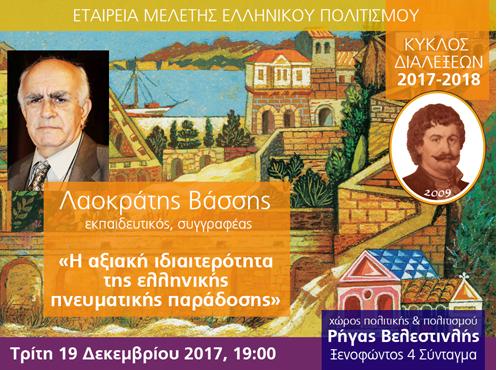 Διάλεξη Λαοκράτη Βάσση: «Η αξιακή ιδιαιτερότητα της ελληνικής πνευματικής παράδοσης» (Τρίτη 19 Δεκεμβρίου 2017)