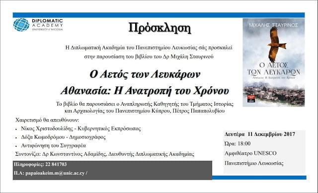 Ο Αετός των Λευκάρων – Παρουσίαση στη Λευκωσία τις 11 Δεκεμβρίου