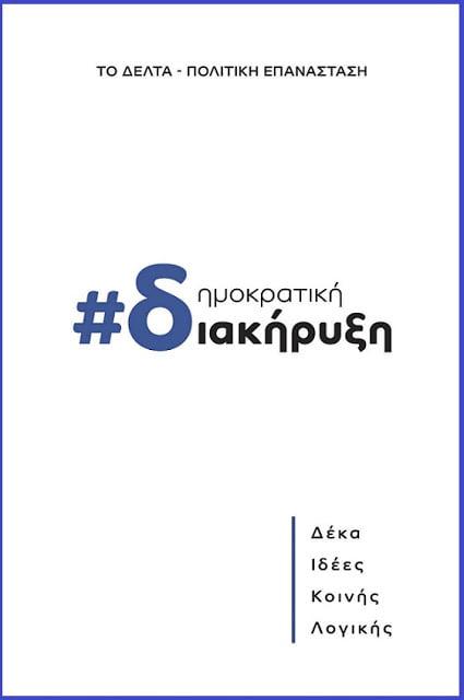δημοκρατική διακήρυξη – Κυκλοφορείται από τις εκδόσεις Ινφογνώμων