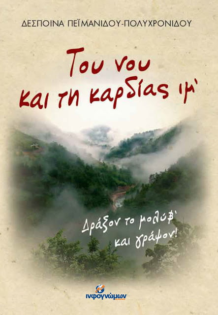 """""""Του νου και τη καρδίας ιμ', το νέο βιβλίο της Δέσποινας Πεϊμανίδου-Πολυχρονίδου στην ποντιακή γλώσσα"""
