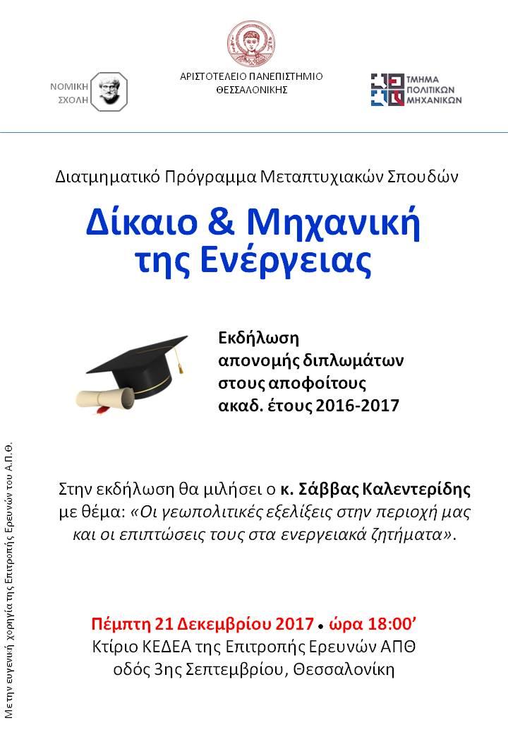 """""""Οι γεωπολιτικές Εξελίξεις στην Περιοχή μας και οι Επιπτώσεις στα Ενεργειακά Ζητήματα"""" – Ομιλία Σάββα Καλεντερίδη στο ΑΠΘ, Θεσσαλονίκη"""