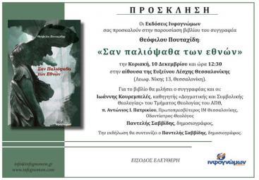 Το βιβλίο του Θ. Πουταχίδη «Σαν παλιόψαθα των εθνών» στην Εύξεινο Λέσχη Θεσσαλονίκης