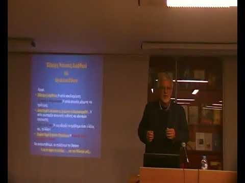 «Γεωπολιτική των υδάτων, το υδατικό πρόβλημα στην Ελλάδα»  Βίντεο – Ομιλητής:  Βαγγέλης Πισσίας, Ομότιμος καθηγητής ΤΕΙ ΑΘ