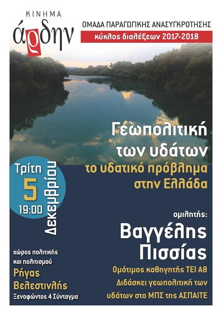Διάλεξη – Συζήτηση με τον Βαγγέλη Πισσία με θέμα «Η Γεωπολιτική των υδάτων» (Αθήνα – Τρίτη 5 Δεκεμβρίου 2017)