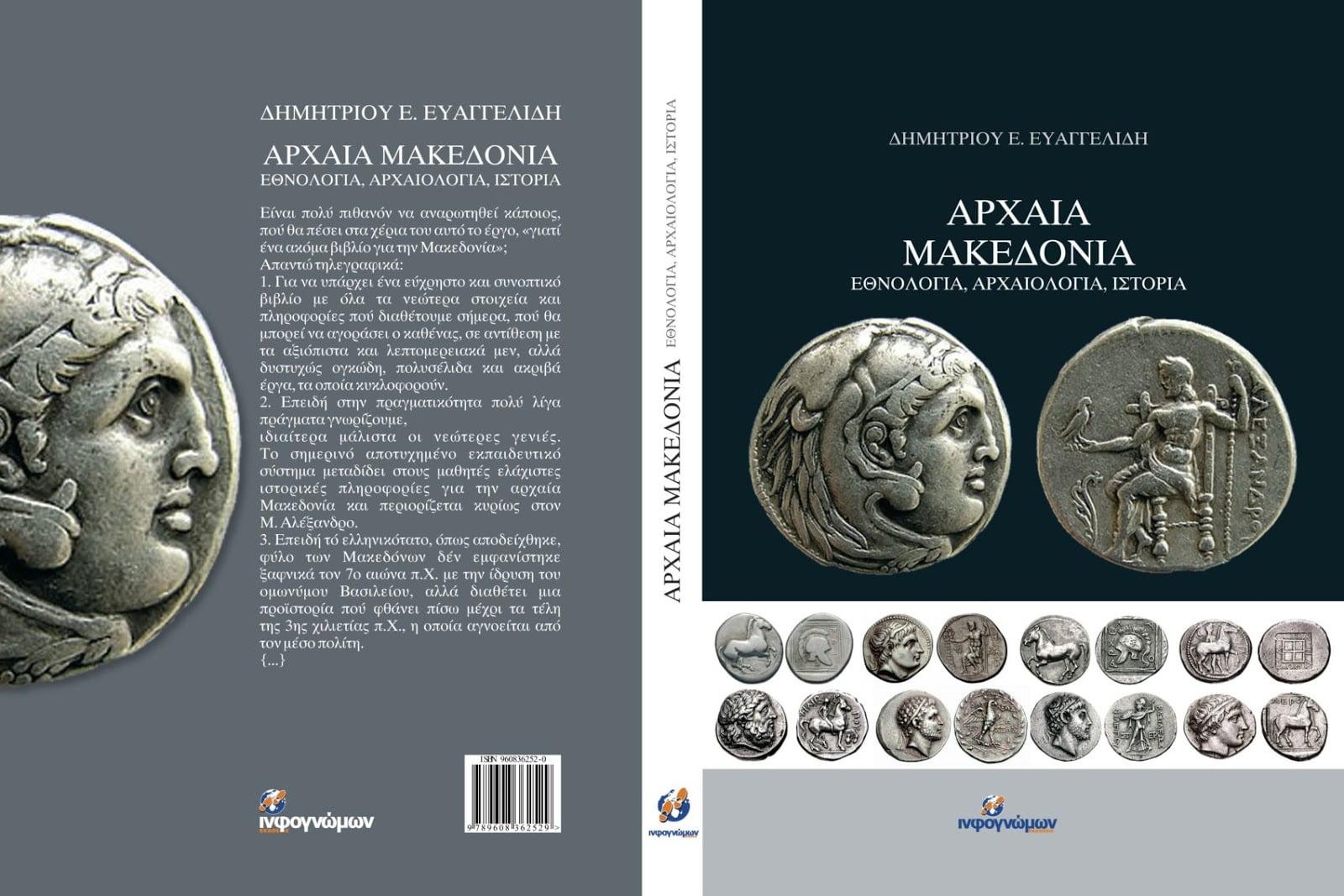Δύο εκδόσεις για τη Μακεδονία – Να διαβάσουν για να μορφωθούν οι πολιτικοί που ετοιμάζονται για τις… μεγάλες υπογραφές