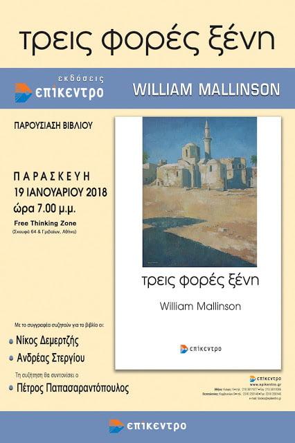 """Παρουσίαση του βιβλίου του William Mallinson """"τρεις φορές ξένη"""" (βίντεο)"""