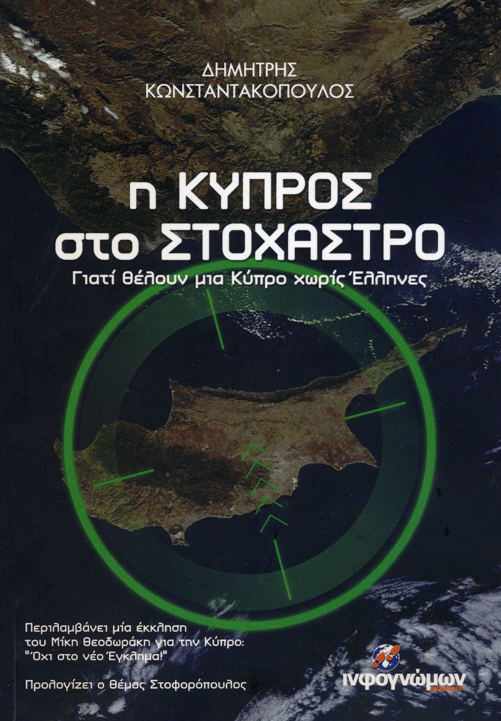 Η Πενταμερής της Γενεύης, η μετατροπή της Κύπρου σε προτεκτοράτο και η ελληνική Αριστερά*