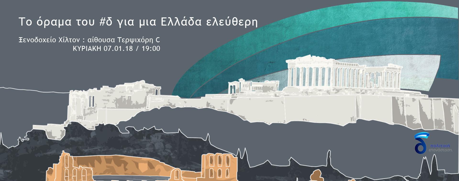 """""""Το όραμα του δ για μια Ελλάδα ελεύθερη"""" – Η πρώτη εκδήλωση του 2018 την Κυριακή 7 Ιανουαρίου"""