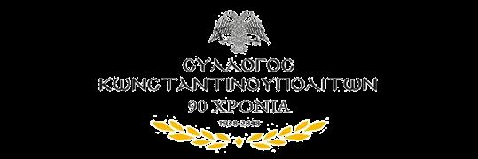 Μια ενδιαφέρουσα συνέντευξη τύπου του ιστορικού Συλλόγου Κωνσταντινουπολιτών τις 24 Ιανουαρίου 2018