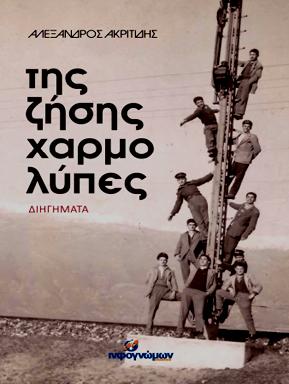 """Το βιβλίο """"Της ζήσης χαρμολύπες"""" του Αλέξανδρου Ακριτίδη βραβεύτηκε στον Γ΄ Πανελλήνιο Λογοτεχνικό Διαγωνισμό"""