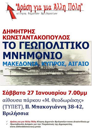 27 Ιανουαρίου ομιλία Δημήτρη Κωνσταντακόπουλου στα Βριλήσσια – Το Γεωπολιτικό Μνημόνιο – Μακεδονία, Κύπρος, Αιγαίο