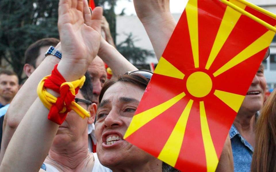 Το σύνταγμα της ΠΓΔΜ πρέπει να αλλάξει