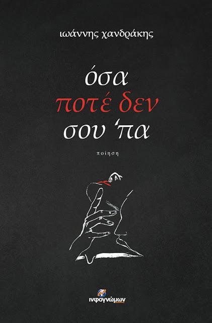 """Μια ενδιαφέρουσα παρουσίαση ποιητικής συλλογής στο Ηράκλειο Κρήτης – """"Όσα δεν σού 'πα"""""""