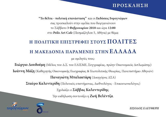Εκδήλωση στο Polis Art Cafe το Σάββατο 3 Φεβρουαρίου, 12:00 – Η πολιτική επιστρέφει στους Πολίτες – Η Μακεδονία παραμένει στην Ελλάδα