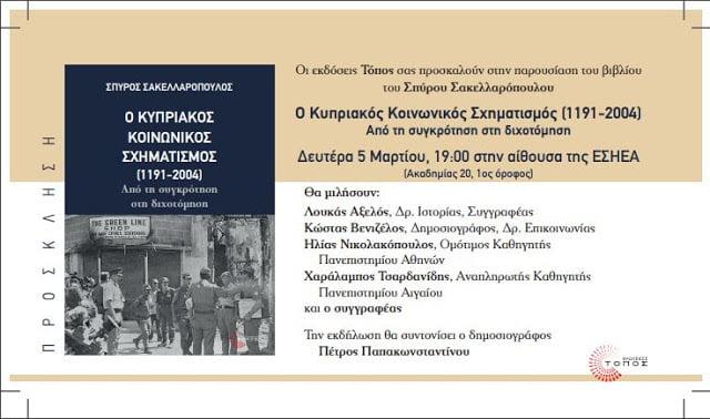 """Παρουσίαση του βιβλίου """"Ο Κυπριακός Κοινωνικός Σχηματισμός (1191-2004) – Από την συγκρότηση στη διχοτόμηση"""""""