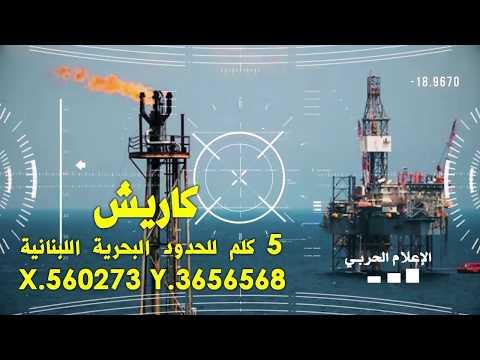 Τα μέσα ενημέρωσης της Χεζμπολάχ στη Συρία κυκλοφόρισαν βίντεο για την απειλή επίθεσης κατά των ισραηλινών υπεράκτιων εξέδρων αντλήσης πετρελαίου και φυσικού αερίου