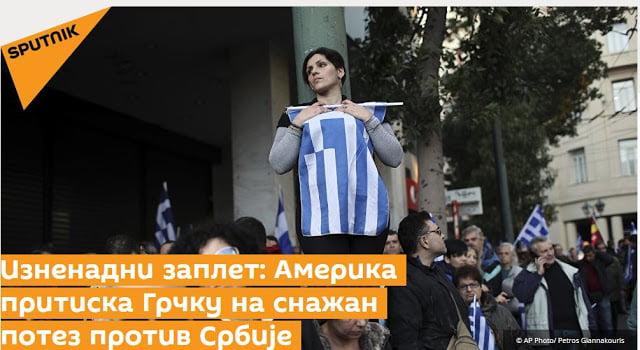 Sputnik: Ξαφνική επιπλοκή: Οι Αμερικανοί πιέζουν την Ελλάδα να αναγνωρίσει το Κοσσυφοπέδιο…