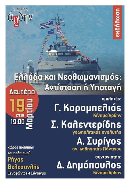 Σήμερα στο Άρδην: «Ελλάδα και Νεοθωμανισμός: Αντίσταση ή Υποταγή»