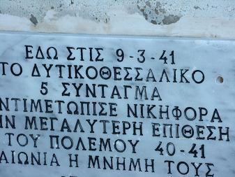 9η Μαρτίου του 1941 Ύψωμα 731: Οἱ Θερμοπύλες ποὺ δὲν ἔπεσαν …Ποτέ ! (Αφιέρωμα)