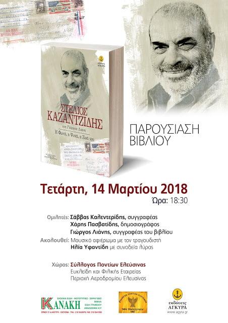 Αύριο Τετάρτη εκδήλωση για τον Στέλιο Καζαντζίδη στο Σύλλογο Ποντίων Ελευσίνας