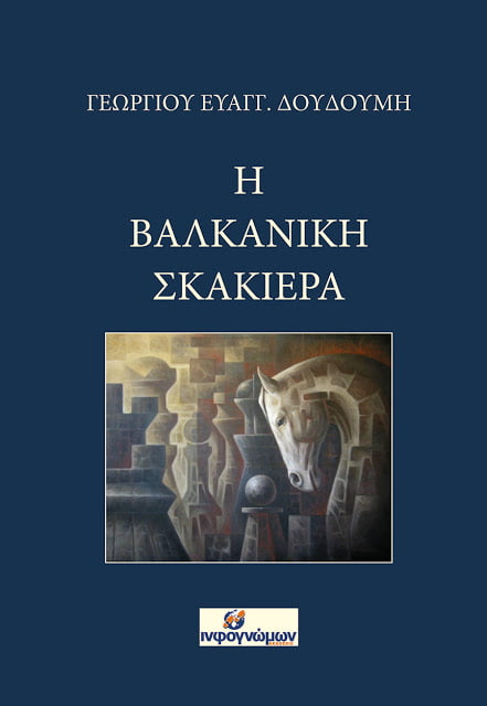 """Μια νέα έκδοση – γεωπολιτική αξονική τομογραφία των σημερινών Βαλκανίων, που θα σας βάλει στο """"παιχνίδι"""" –  """"Η Σκακιέρα των Βαλκανίων"""""""