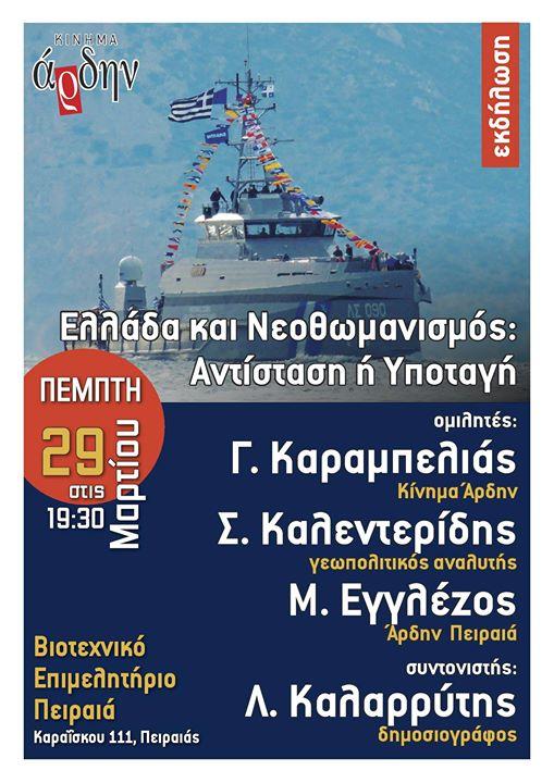 Εκδήλωση στον Πειραιά – Νεοοθωμανισμός και Αποικιοκρατούμενη Ελλάδα: Αντίσταση ή Εξαφάνιση;