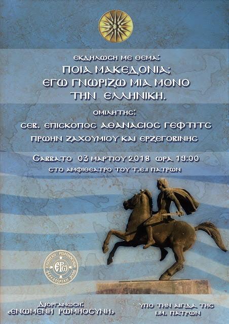 """Εκδήλωση στην Πάτρα με θέμα: """"Ποια Μακεδονία; Εγώ γνωρίζω μια μόνο την Ελληνική"""""""