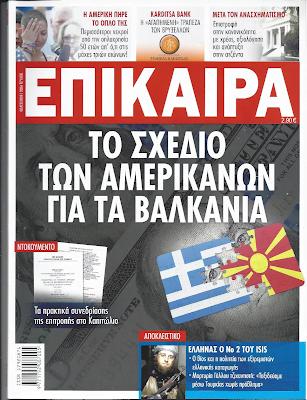 Το σχέδιο των Αμερικανών για τα Βαλκάνια