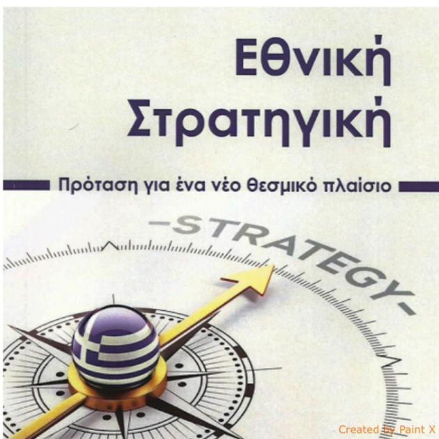 Εθνική Στρατηγική – Πρόταση για ένα νέο θεσμικό πλαίσιο – Παρουσίαση του βιβλίου στη Ν. Φιλαδέλφεια
