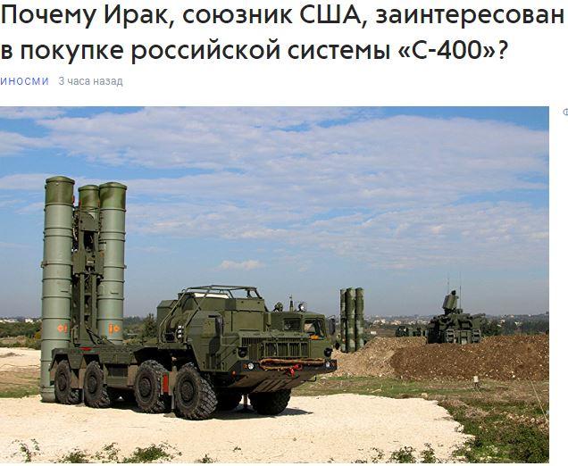 Γιατί και το Ιράκ (και άλλοι) ενδιαφέρεται να αγοράσει το ρωσικό αντιπυραυλικό σύστημα S-400;