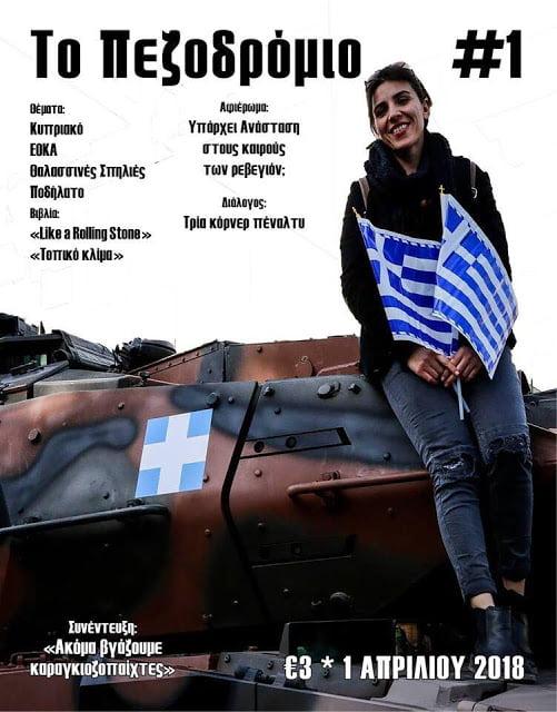 Κυκλοφορεί την Κυριακή (1 Απριλίου 2018) σε Κύπρο και Αθήνα το πρώτο τεύχος του περιοδικού «Το Πεζοδρόμιο»